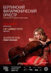 Берлинский филармонический оркестр: Пасхальный фестиваль в Баден-Бадене (прямая трансляция)