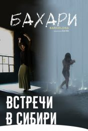 Встречи в Сибири. Бахари