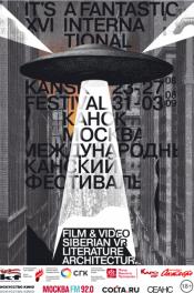 XVI Международный Канский видеофестиваль. Конкурс №2