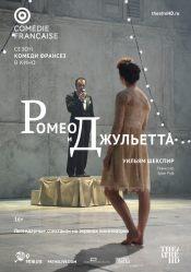 TheatreHD: Комеди Франсез: Ромео и Джульетта