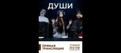 Театральная Россия. ...Души