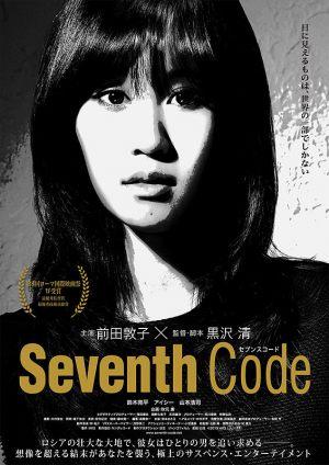 JapanFest: Седьмой код