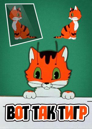 Вот так тигр