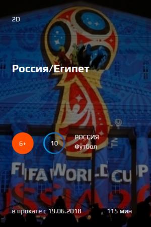 Россия/Египет
