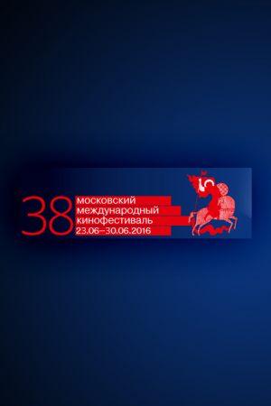 ММКФ-2016. Пелена