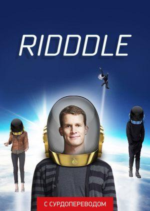 Ridddle (Сурдоперевод)