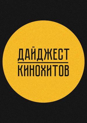 Дайджест кинохитов - 20.12.2015