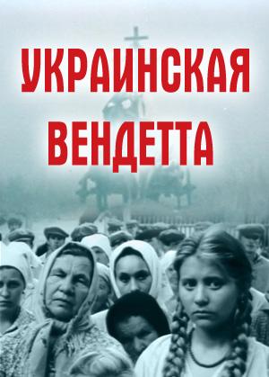 Украинская вендетта
