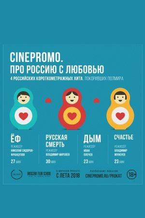 CinePromo. Про Россию с любовью