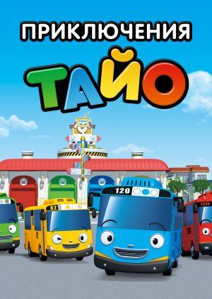 Приключения Тайо