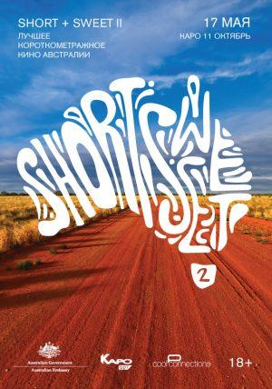 Short + Sweet 2: лучшее короткометражное кино Австралии