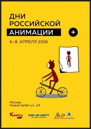 Дни Российской Анимации. Блок анимации