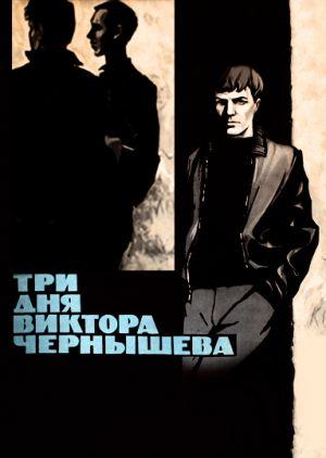 Три дня Виктора Чернышева