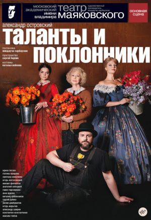 Театральная Россия. Таланты и поклонники