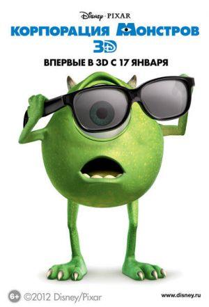 Корпорация монстров 3D