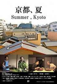 Лето, Киото
