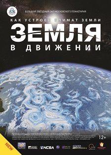 Земля в движении