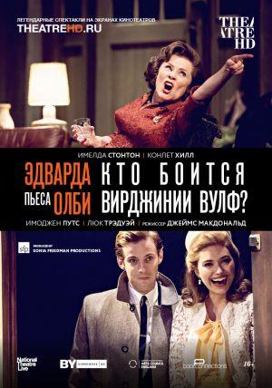 TheatreHD: Кто боится Вирджинии Вулф?