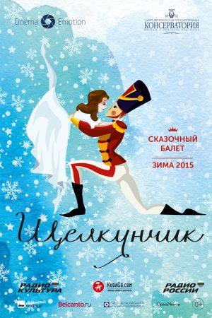 Щелкунчик (Санкт-Петербургский оперный театр)
