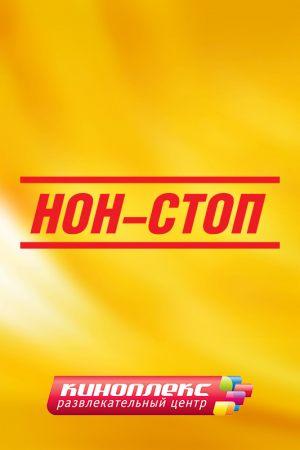 Саботаж + Окулус + Скорый «Москва — Россия»
