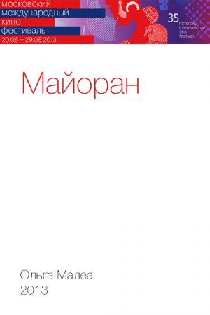 Майоран