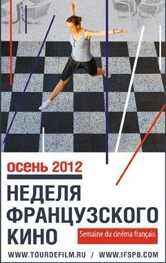 Фестиваль французского кино-2012. Программа короткометражных фильмов №1