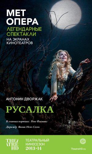 TheatreHD: Русалка