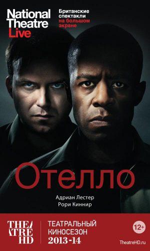 TheatreHD: Отелло