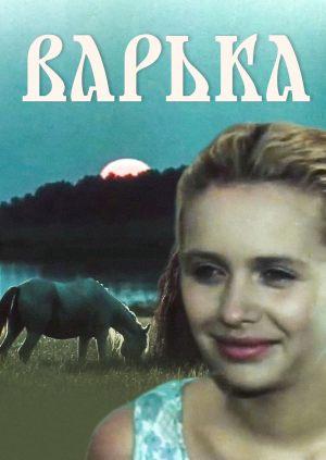 Варька