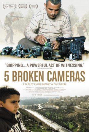 5 разбитых камер