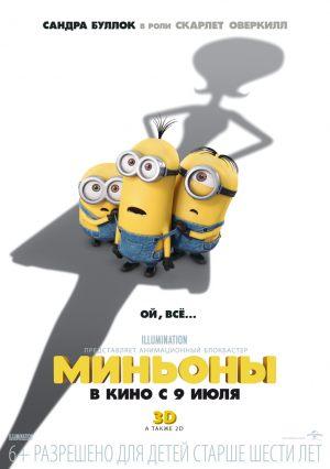 Миньоны