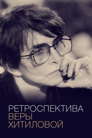 Ретроспектива Веры Хитиловой: Копытом туда, копытом сюда