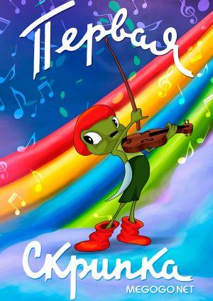 Первая скрипка