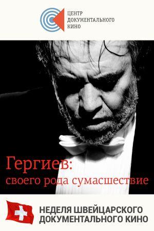 Гергиев: своего рода сумасшествие