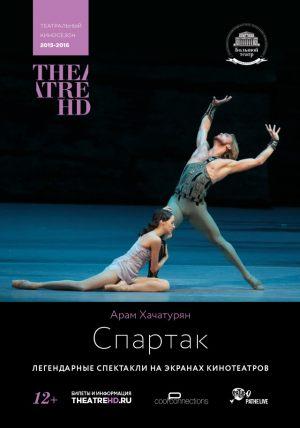TheatreHD: Большой балет в кино. Спартак