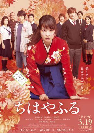 JapanFest: Чихаяфуру. Фильм первый