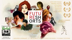 FutureShorts: Весна'12