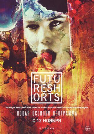 Future Shorts: Осень-2015