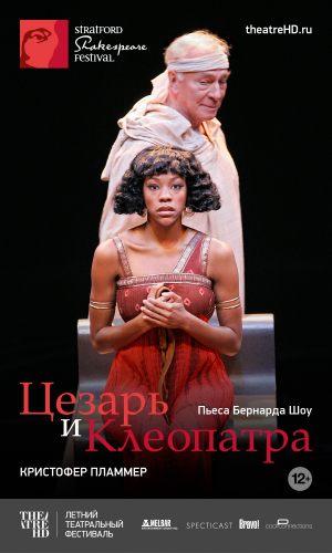 TheatreHD: Цезарь и Клеопатра