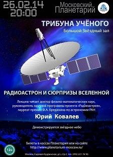 РадиоАстрон и сюрпризы Вселенной