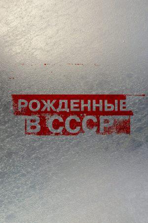 Рожденные в СССР