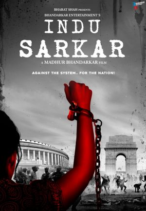 Инду Саркар