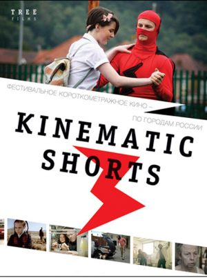 Фестиваль Kinematic Shorts 3