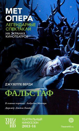 TheatreHD: Фальстаф