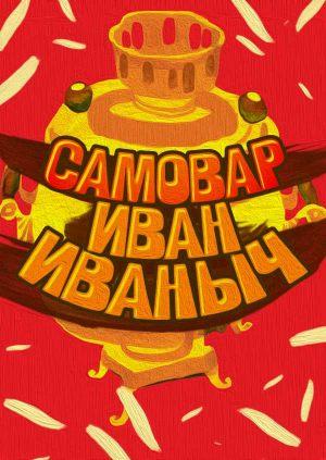 Самовар Иван Иваныч