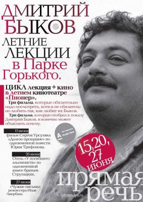 Кино с Дмитрием Быковым: «Отель «У погибшего альпиниста»