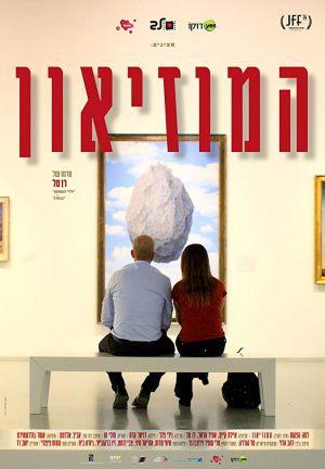 МЕКФ-2019. Музей