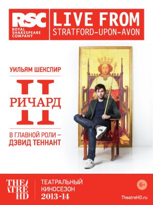 TheatreHD: Ричард II