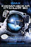 Космическая станция 3D