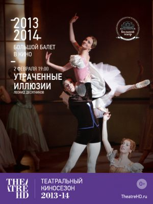 TheatreHD: Большой балет в кино. Утраченные иллюзии